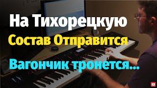 "На Тихорецкую Состав Отправится (""Ирония Судьбы"") // Soundtrack from ""Irony of Fate"" - Piano Sheet"