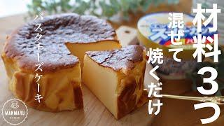 【材料3つ!】スーパーカップでとろけるバスクチーズケーキので作り方。