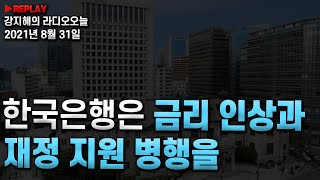 [강지혜의 라디오오늘]- 한국은행은 금리 인상과 재정 …