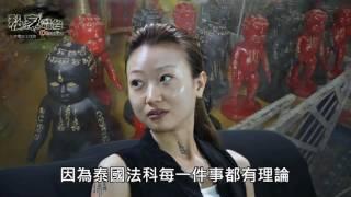 Gambar cover 私家电台 C+Radio - 不思議手记之四面神自身难保