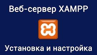 #2 Установка веб-сервера XAMPP в Windows 7 урок курса по программированию