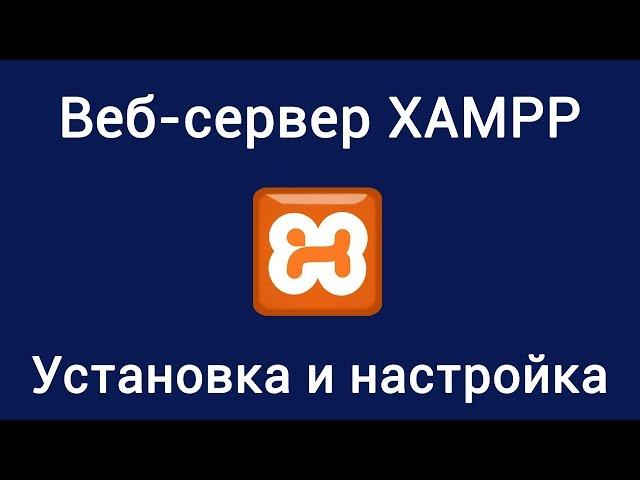 Веб-сервер XAMPP. Установка и настройка