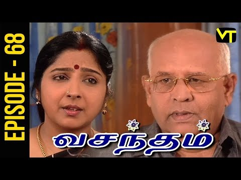 Vasantham Tamil Serial Episode 68 exclusively on Vision Time. Vasantham serial was aired by Sun TV in the year 2005. Actress Vijayalakshmi suited the main role of the serial. Vasantham Tamil Serial ft. Vagai Chandrasekhar, Delhi Ganesh, Vathsala Rajagopal, Shyam Ganesh, Vishwa, Durga and Priya in the lead roles. Subscribe to Vision Time - http://bit.ly/SubscribeVT  Story & screenplay : Devibala Lyrics: Pa Vijay Title Song : D Imman.  Singer: SPB Dialogues: Bala Suryan  Click here to Watch :   Kalasam: https://www.youtube.com/playlist?list=PLKrQXcb2YJU097x60nl4osYp1hB4kYJ-7  Thangam: https://www.youtube.com/playlist?list=PLKrQXcb2YJU3_Dm5GtlScXBPqc2pmX3Q5  Thiyagam:  https://www.youtube.com/playlist?list=PLKrQXcb2YJU3QSiSiTVOQ-lI4hDr2TQBl  Rajakumari: https://www.youtube.com/playlist?list=PLKrQXcb2YJU3iijZXtnzeMvAjRVkdMrAR   For More Updates:- Like us on Facebook:- https://www.facebook.com/visiontimeindia Subscribe - http://bit.ly/SubscribeVT