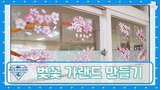 봄 미술 활동 2. 벚꽃 가랜드 만들기. 초등미술수업자…
