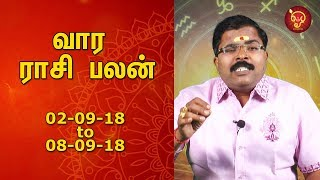 Vaara Rasi Palan (02-09-2018 to 08-09-2018) | Weekly Astrosign Predictions | Murugu Balamurugan