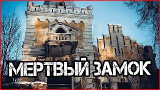 Огромный заброшенный замок в России | Заброшенная усадьба в глуши
