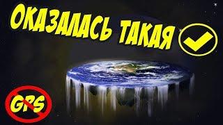 Плоская земля доказали?ДА!Спутники и их отсутствие.