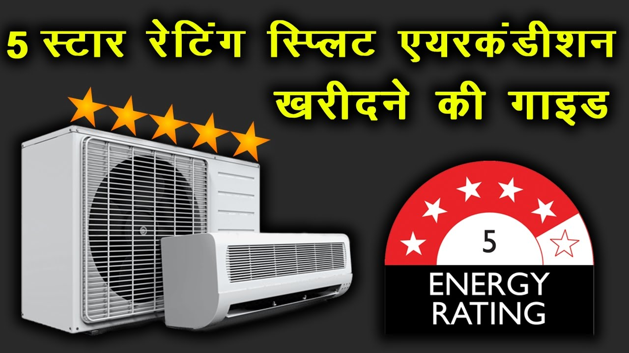 How To Buy Best Budget 5 Star Split AC In India 2018  Hindi  - YouTube 9dfdde688566