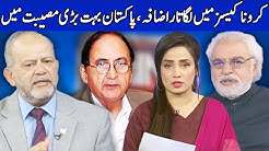 Think Tank With Syeda Ayesha Naaz | 6 June 2020 | Dunya News | DN1