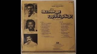 Ponnu Pudichirukkku (Chandra Bose )Old rare music record