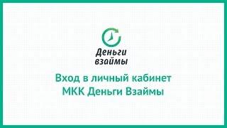 Вход в личный кабинет МКК Ваши деньги (mfovashidengi.ru) онлайн на официальном сайте компании
