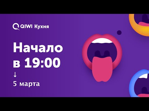 QIWI Кухня — 5 марта 2020. Митап для дизайнеров и исследователей
