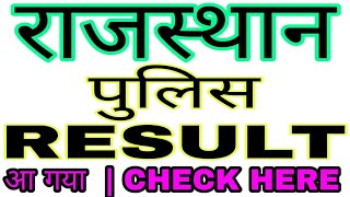 Rajasthan Police Result 2018 | Rajasthan Police cut off 2018 | Result | Re Exam | Physical Test News