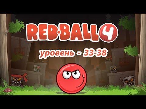 Мультик Игра Red ball 4.  Уровень 33 - 38