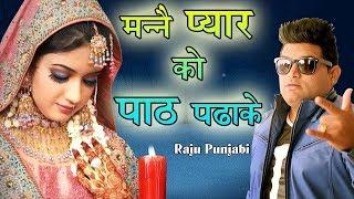 Raju Punjabi का सबसे दर्द भरा गाना 2020  - Chhore Aapna Man Samjha Le - Superhit Songs 2020