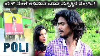 Poli Naanalla Kannada Short Movie | Kannada New Movies | Happy Birthday Yash | Directed by Chandra