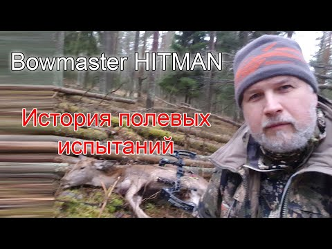 Тест блочного лука Bowmaster Hitmanна на реальной охоте