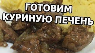 Как приготовить куриную печень. Куриная печень рецепт от Ивана!(МОЙ САЙТ: http://ot-ivana.ru/ ☆ Блюда из мяса: ..., 2016-07-07T14:39:04.000Z)