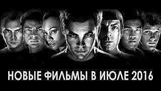 Новинки кино 2016. Июль