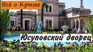 видео Дворец Дюльбер. Кореиз. Достопримечательности Крыма.