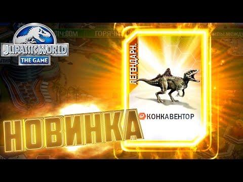 Легендарный КОНКАВЕНТОР - Jurassic World The Game #113