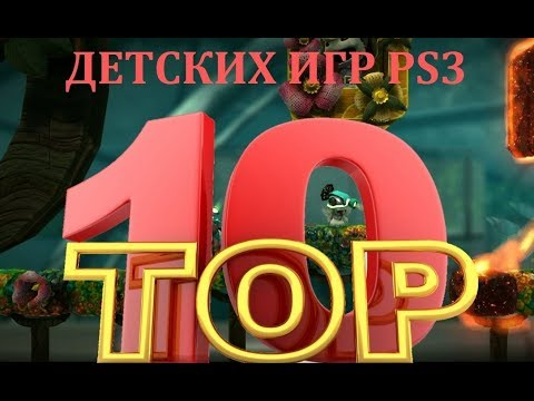 ТОП 10 ДЕТСКИХ ИГР PS3