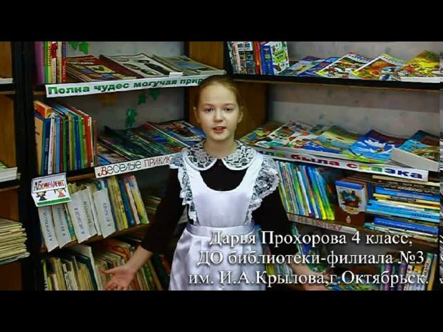Изображение предпросмотра прочтения – ДарьяПрохорова читает произведение «Дети и птичка» А.Н.Плещеева