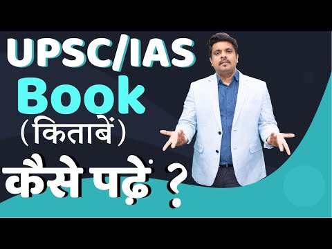 Books कैसे पढ़े : How to Read Book for Sure Success