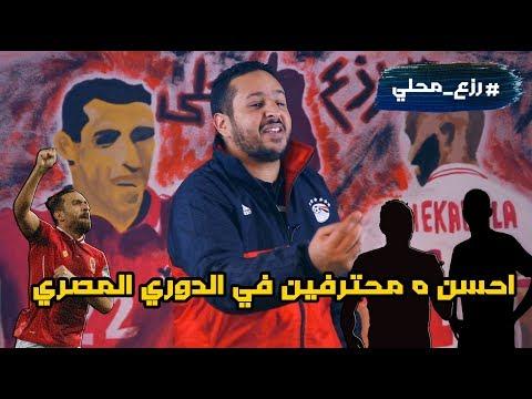 احسن ٥ محترفين في الدوري المصري ٢٠١٨