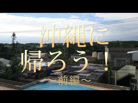 【沖縄】のんびり動画です【前編】