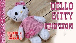"Игрушка амигуруми ""Hello Kitty"" крючком. Котенок хелло китти. Урок 58. Часть 1. МК"
