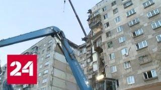 Смотреть видео Трагедия в Магнитогорске: печальные итоги - Россия 24 онлайн