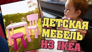видео детский стол для ребенка
