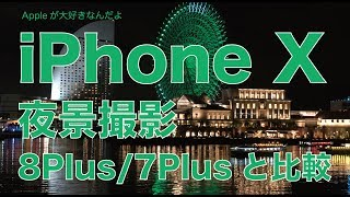 iPhoneXの夜景撮影を比較:8Plus/7Plusとどう違う?
