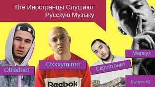 Иностранцы Слушают Русскую Музыку #2 Oxxxymiron, Markul, Скриптонит, OBLADAET