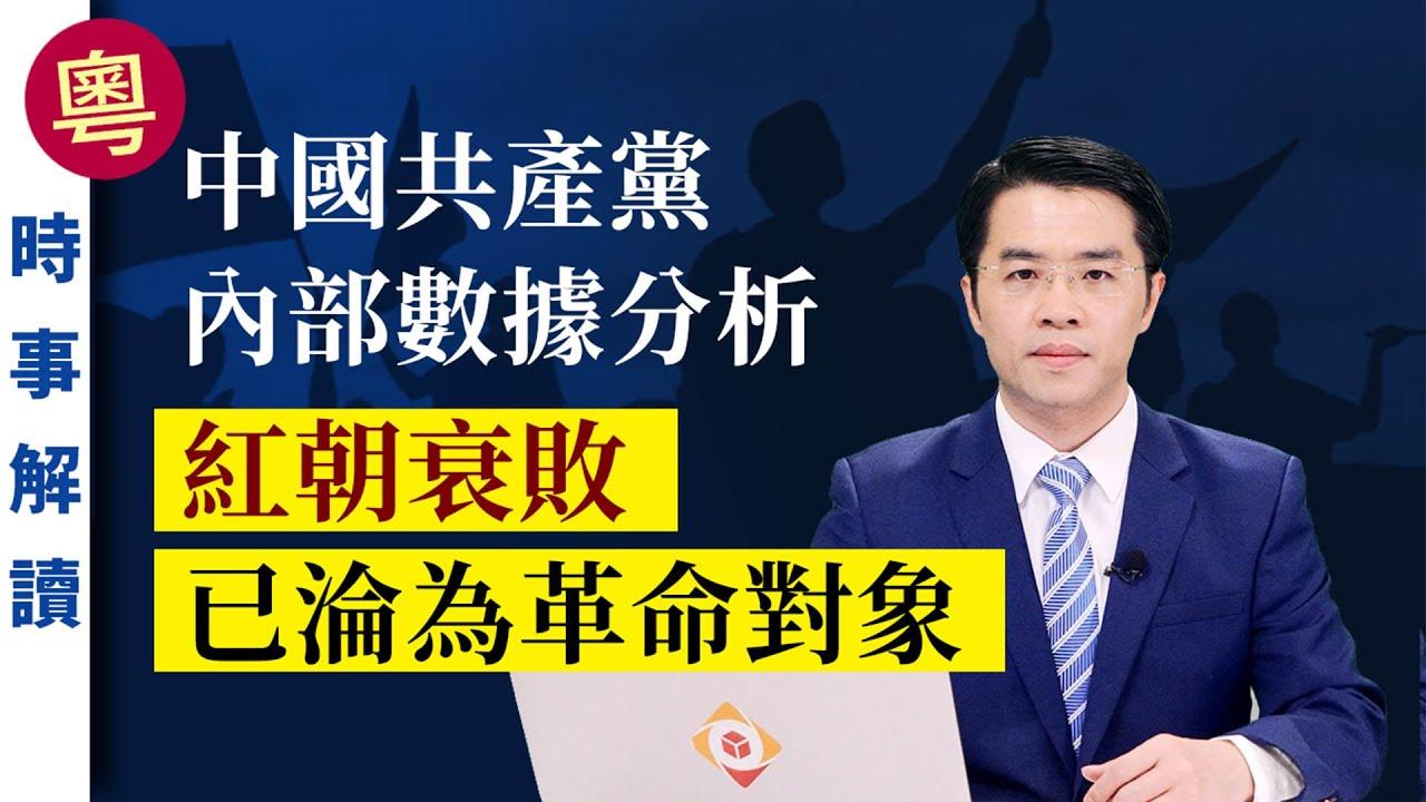 中國共產黨內部數據分析 紅朝衰敗已淪為革命對象(粵語)|「透視中國」時事解讀【0031】SinoInsider 20200808