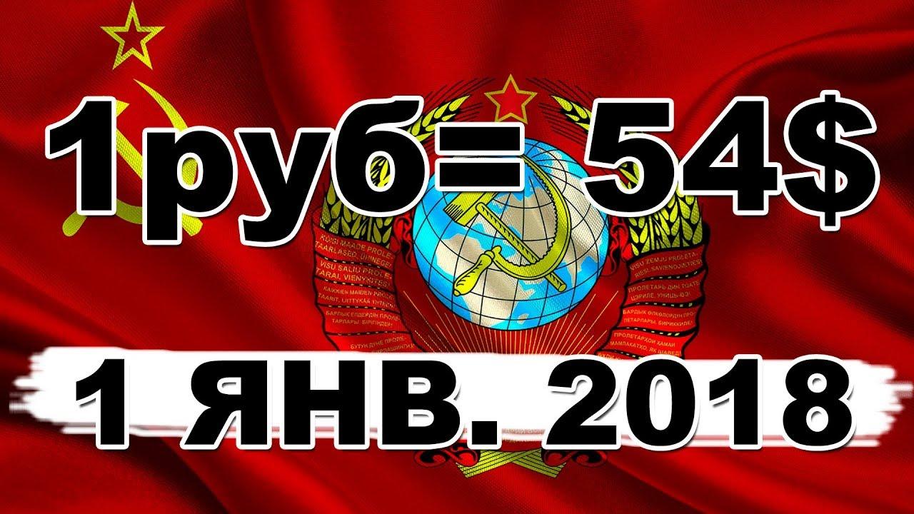 1 января 2019 рубль СССР возвращается официально!