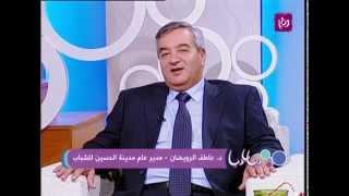 مدينة الحسين للشباب - د. عاطف الرويضان