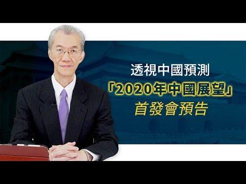 透視中國預測「2020年中國展望」首發會預告  明居正「透視中國」【0034】sinoinsider 20191010