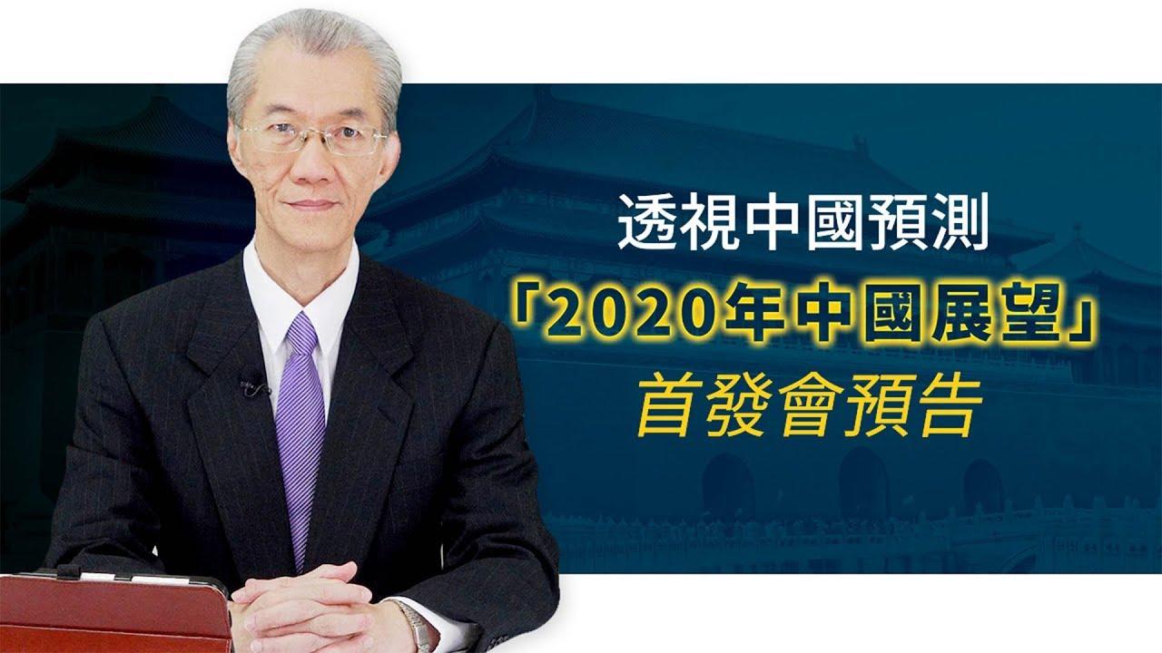 透視中國預測「2020年中國展望」首發會預告 |明居正「透視中國」【0034】sinoinsider 20191010 - YouTube