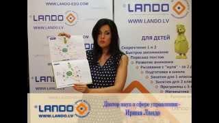 Ирина Ландо книги скачать бесплатно. Русский язык 3 класс. www.irinalando.eu