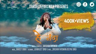 New uttrakhandi bhajan Hey Nanda  हे नंदा    Nandadevi Jagar  Darshan Farswan   Ranjeet Singh