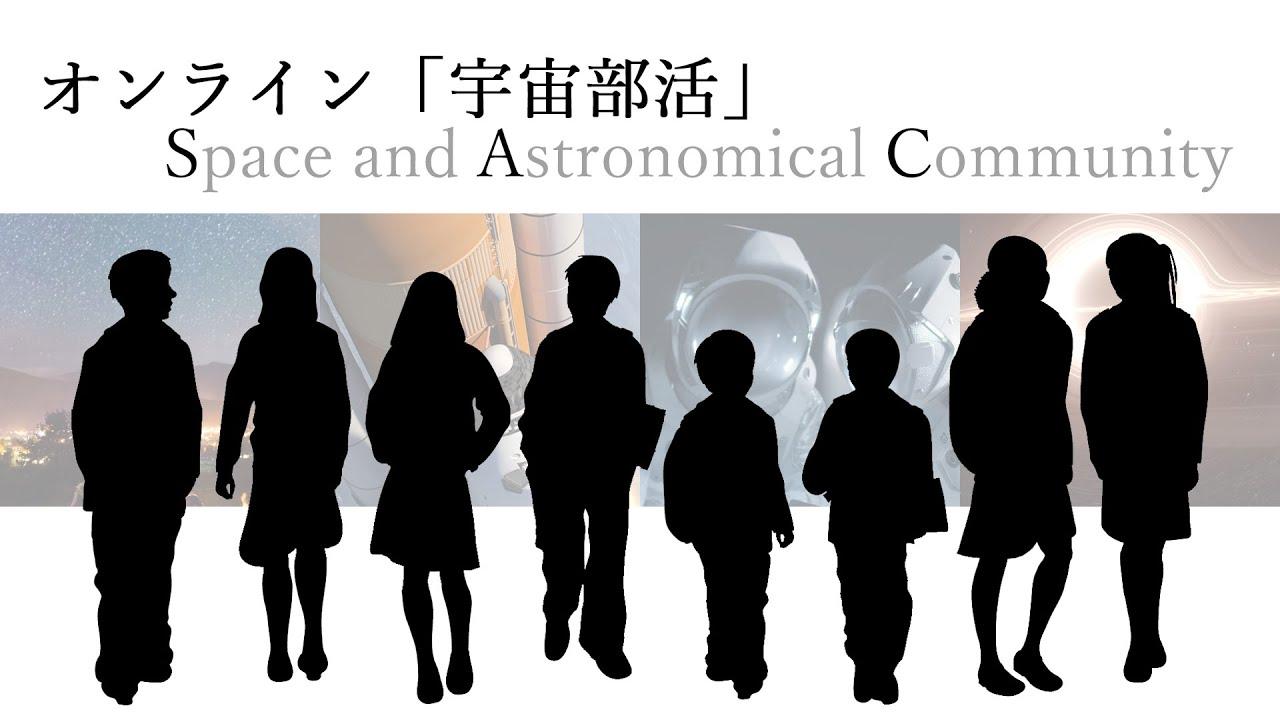 オンライン「宇宙部活」紹介サムネイル動画_ver1.0