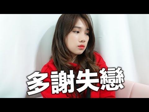 【翻唱】多謝失戀 // Twins | Mira