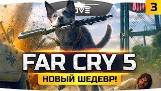 РЕЛИГИЯ - ЗЛО? ● Far Cry 5 #3 ● Прохождение на русском