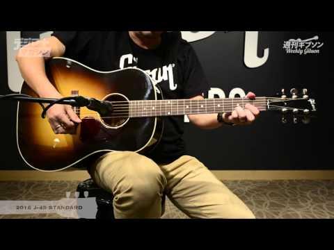 週刊ギブソンVol.77〜Gibson 2016 J-45 STANDARD