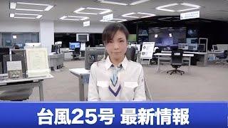 【台風25号】最新情報 20161127 5時更新 ウェザーニュース