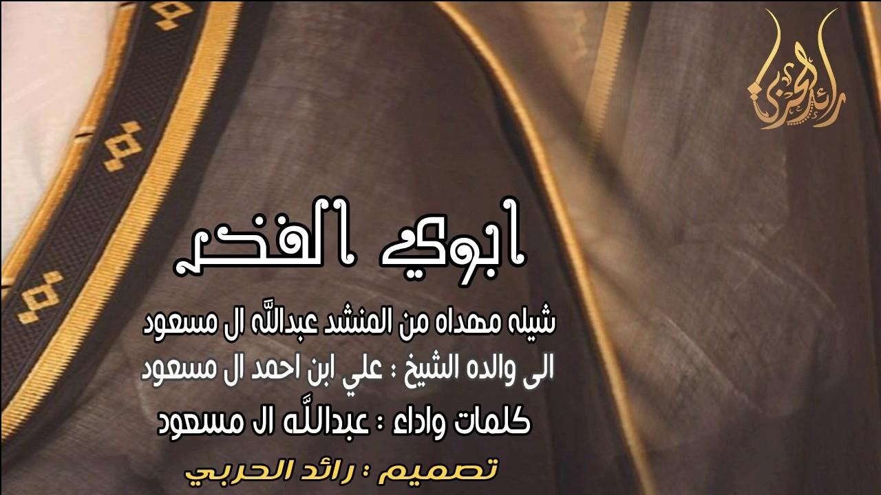 ابوي الفخر طربيه روعههه كلمات واداء عبدالله ال مسعود Youtube