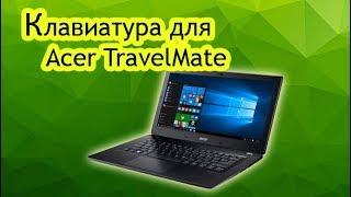 Арт.: TOP-99928. Клавиатура (замена, ремонт) для ноутбука Acer TravelMate 8100, Ferrari 4000 RU
