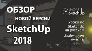 НОВИНКА!!! Обзор SketchUp 2018
